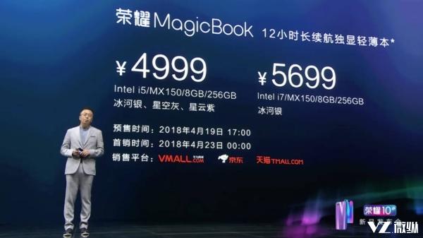 手机PC互联+离开锁屏 荣耀MagicBook轻薄本性价比更强