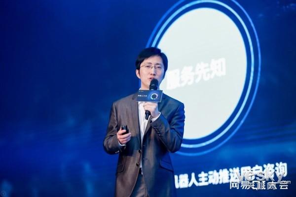 2018网易QI大会 网易七鱼以智能化服务赋能企业