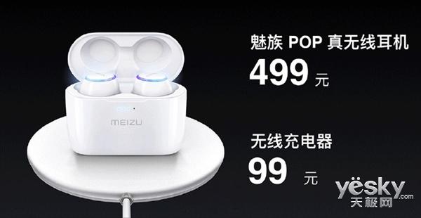 魅族15周年庆迎来POP真无线耳机 售价499元