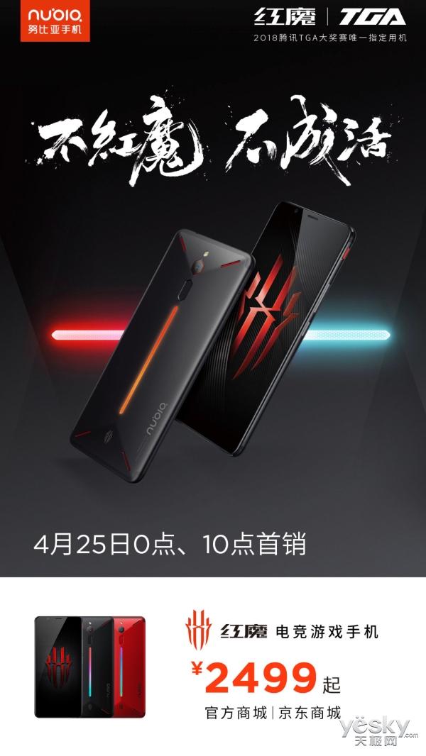 今晚零点有好戏 努比亚红魔电竞游戏手机首销 Z18mini第二轮开售