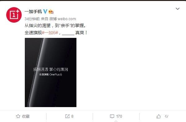 一加6参数曝光:6.28英寸刘海屏 全速旗舰