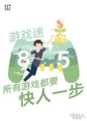 一加6国行确定5月17日在北京发布,熟悉的场景,价格会有惊喜吗?