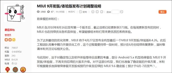 FLyme 7登场后MIUI危机四伏 官方:暂停更新全力发展MIUI 10