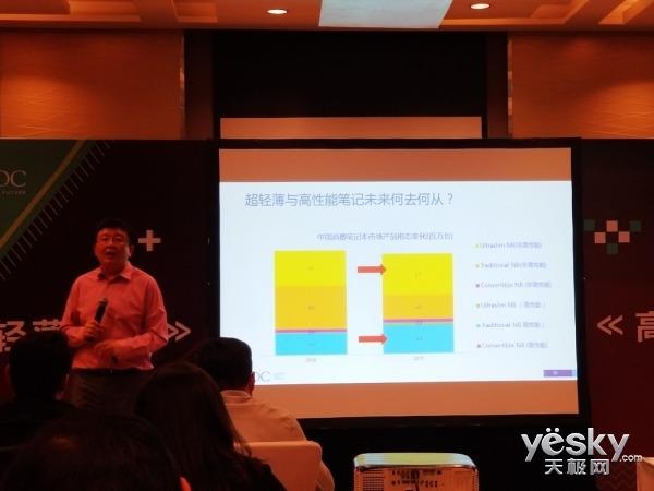 洞悉行业变革趋势 京东IDC联手定义高性能轻薄笔记本