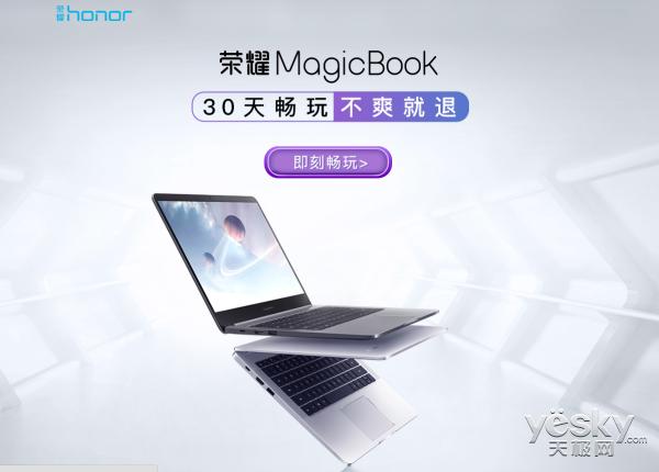 30天让你爱上T 荣耀MagicBook潮玩笔记本就是这么自信