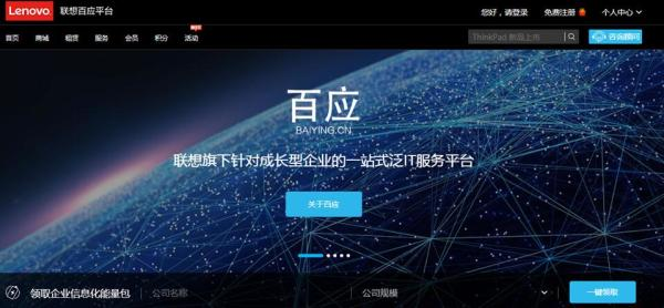 企业IT服务新门户,联想百应官网亮相