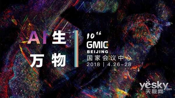 """GMIC2018首日小鹏汽车G3开启预订,何小鹏谈汽车的""""AI能力"""""""