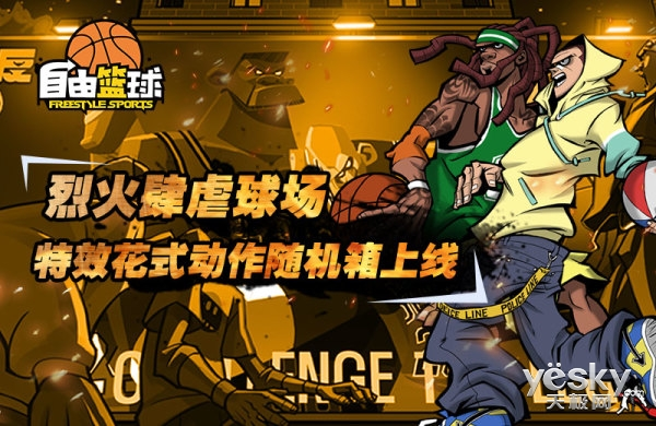 五一狂欢盛典开启 《自由篮球》新角色正式上线