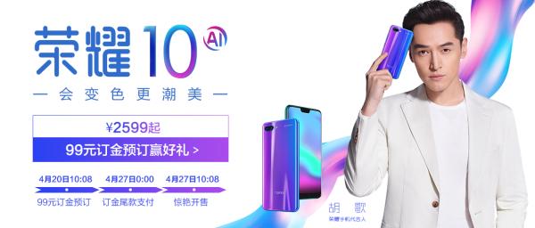 荣耀10明日首销 官方商城购机赢好礼