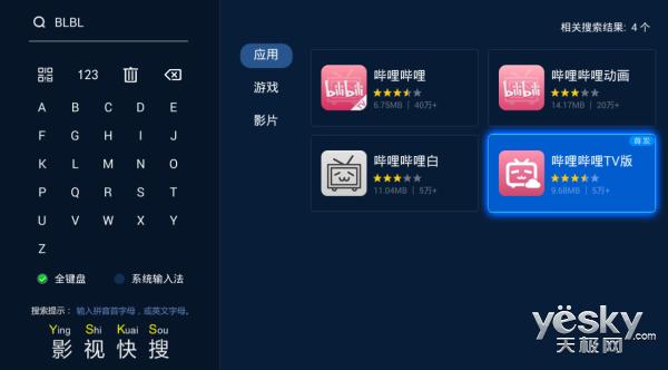 B站TV版正式登录OTT大屏 当贝市场首发