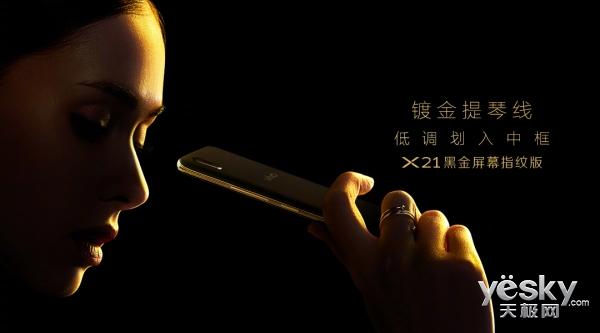 提琴线设计之彭于晏型男同款 vivo X21黑金全新上市