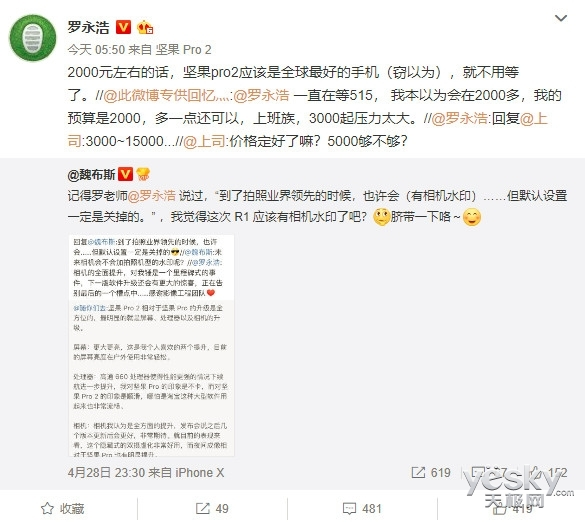 罗永浩自曝锤子R1售价,并称苹果是唯一假想敌