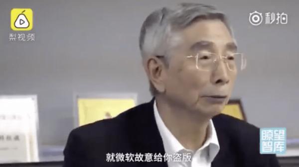 工程院院士:微软放任中国人装盗版Windows反过来说人是小偷