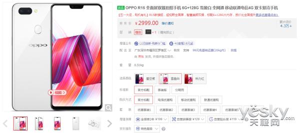 2000万AI智慧美颜 OPPO R15雪盈白售价2999元
