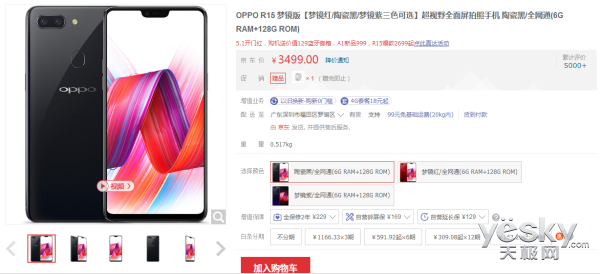 握持温润如玉 OPPO R15梦镜版陶瓷黑售价3499元