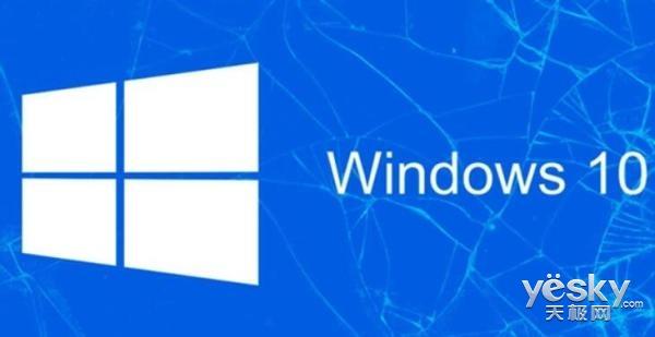 微软推送Windows 10 4月更新,将有哪些功能被取消?