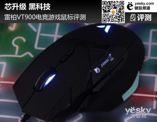 芯升级 黑科技 雷柏VT900电竞游戏鼠标评测