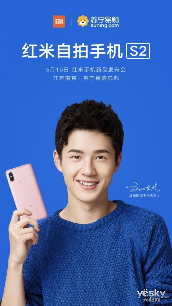 红米S2手机5月10日将在南京发布,千元全面屏,或苏宁易购独享