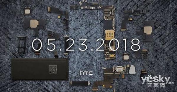 """HTC新机U12+将搭高通骁龙845,并正在测试""""5G弄潮儿""""骁龙855"""
