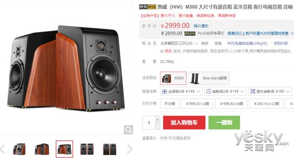 惠威M300