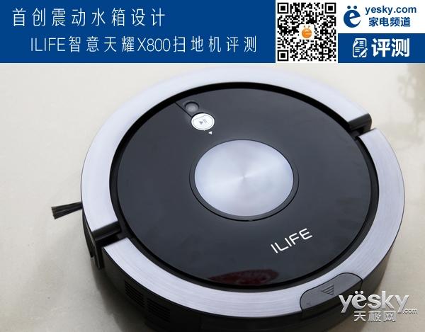 首创震动水箱设计 ILIFE智意天耀X800扫地机评测