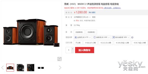 雷霆低音震撼律动 惠威M50W爆品热销899元