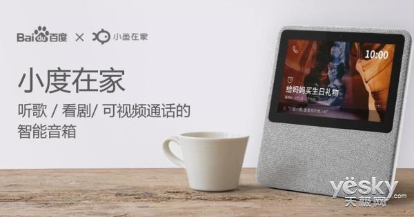 听说抢疯了,首款智能视频音箱小度在家热销,手慢无!