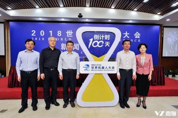 2018世界机器人大会新闻发布会在北京召开