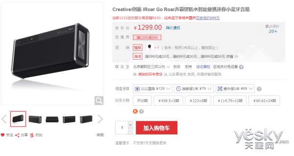 制霸声音 创新声霸锣售价1099元