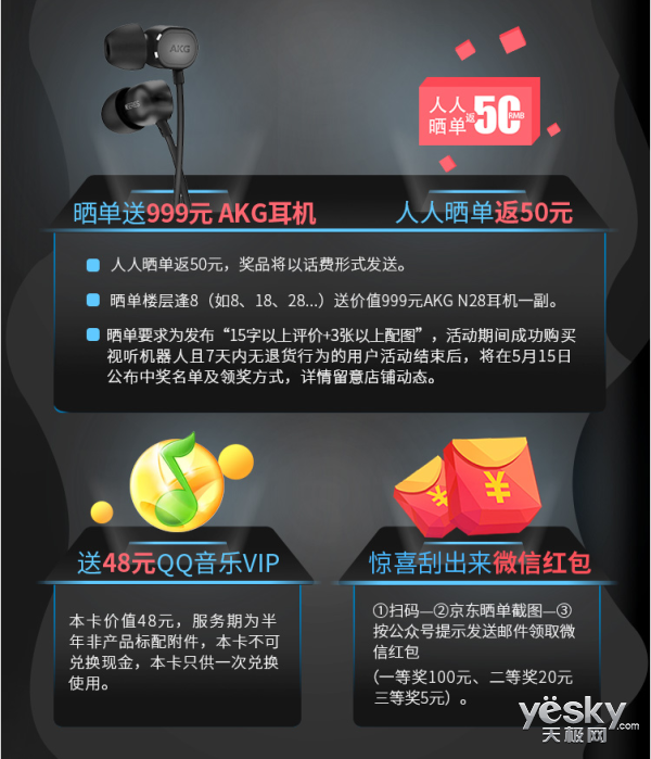 晒单送AKG耳机 海美迪视听机器人视听版售1999元