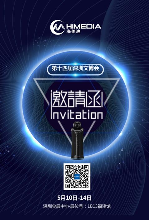 文博会邀请函_2018.05.10