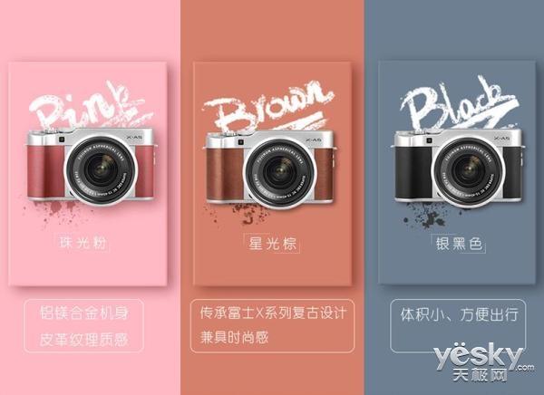 美型魅影 富士X-A5复古无反相机3999元赠原装好礼