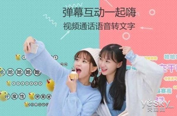 "QQ新版本上线, ""口吐弹幕""功能,引发网友热议"