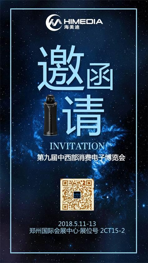 郑州电子展邀请函_2018.05.10
