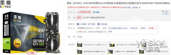 索泰GTX1060-6GD5至尊PLUS OC显卡