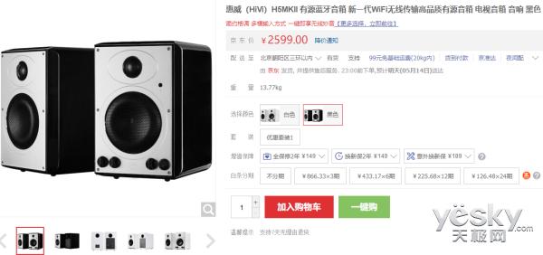 惠威科技H5MKII音箱