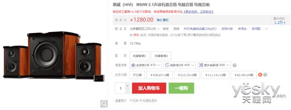 最爱2.1的震撼 惠威M50W音箱持续热卖