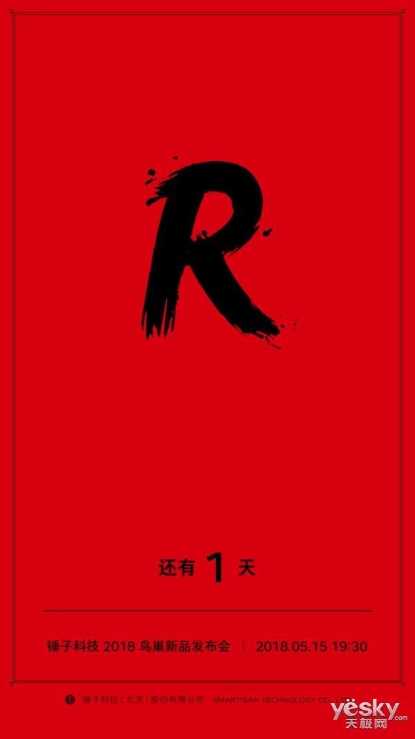 坚果R1发布在即,明天你将会看到这些配置!