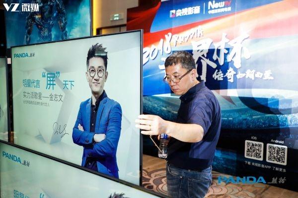 """熊猫电视携酷系列AI电视回归 金志文代言主打酷炫""""视听""""体验"""