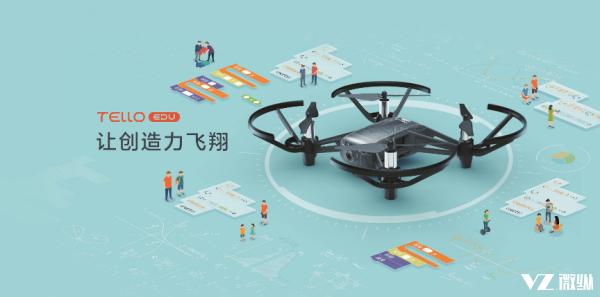 大疆针对企业级用户推出Tello Edu教育编程无人机