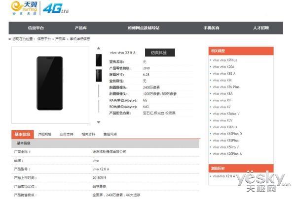 vivo X21低配版更多细节曝光:售价2698元 上市在即