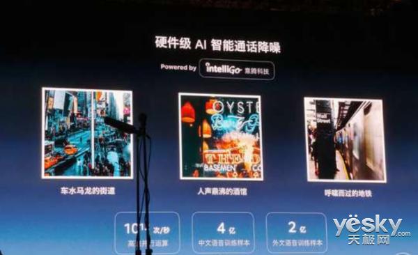 AI不止能拍美照 Smartisan R1把AI玩的更高端