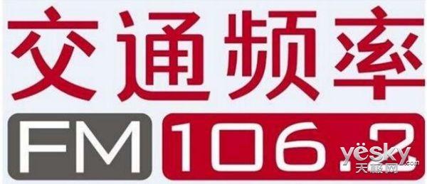 5月17日海美迪视听机器人作客深圳FM1062《E路大玩家》