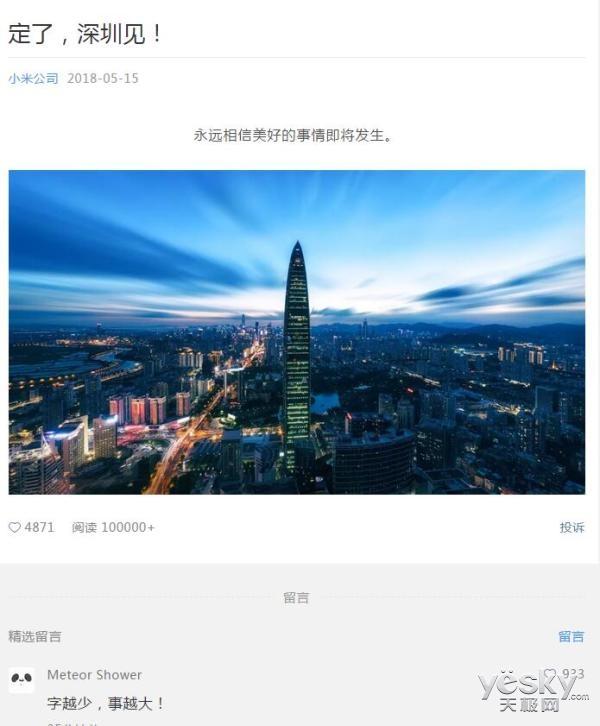 官方松口:小米重磅旗舰手机月底深圳正式发布