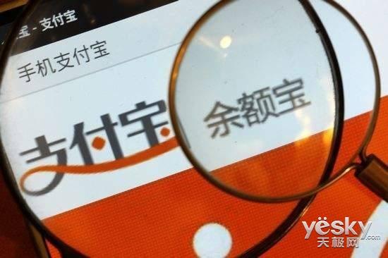 大公司晨读:余额宝当日提现额度降至1万元 特斯拉上海工厂开建