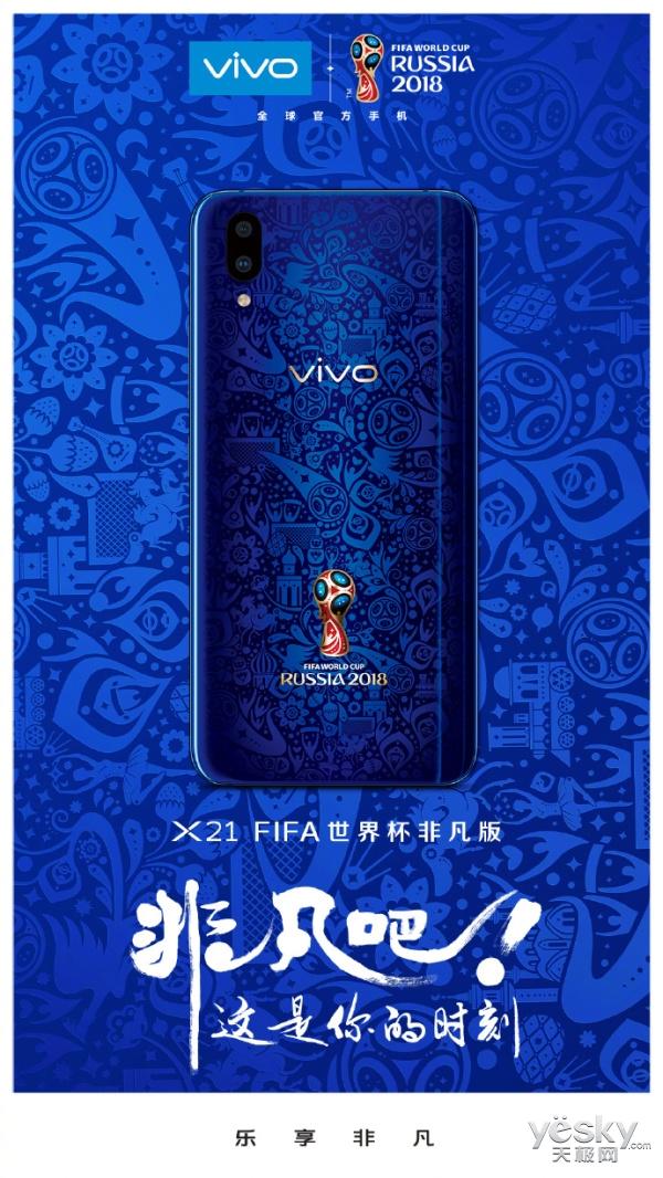 vivo今日推出FIFA世界杯非凡版X21:为机身花纹点赞