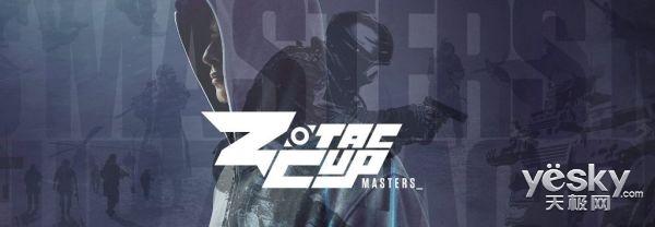 ZOTAC CUP MASTERS 索泰赛拉开决赛序幕,亚洲区决战于COMPU