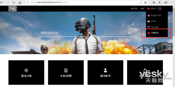国内玩家福利,《绝地求生》中文客服中心上线