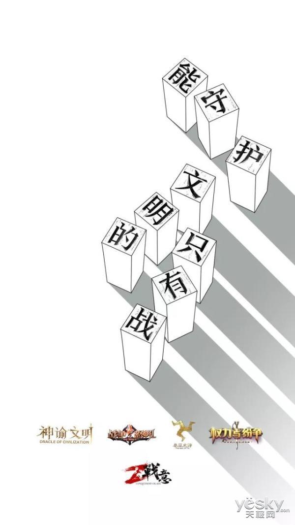 网易游戏520将至 七句新游密语你能猜到多少