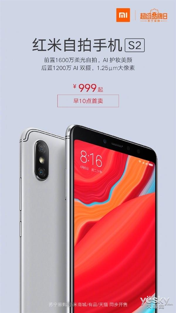 红米S2今日首发开卖:骁龙625处理器 999元起售